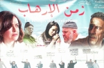 gneufferMoroccan film '' Le Temps du Terrorisme'' debuted May 16th, the tenth anniversary of the Casablanca suicide attacks. Hassan Benmehdi