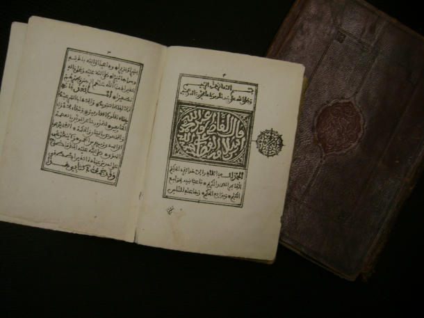 Title page of the Fez printing of the Kitab al-Shihab bi-hamd al-Malik al-Wahhab, written by Muhammad ibn Salamah al-Qudai.