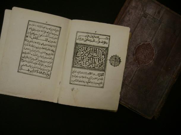 Title page of the Fez printing of the Kitab al-Shihab bi-hamd al-Malik al-Wahhab, written by Muhammad ibn Salamah al-Qudai.
